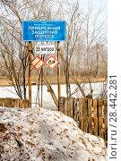 Купить «Весна в Сибири, запрещающий плакат», эксклюзивное фото № 28442281, снято 23 апреля 2018 г. (c) Александр Циликин / Фотобанк Лори