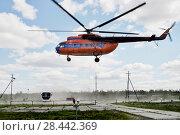 Купить «Россия, Тюменская область, Уватский район; Усть-Тегусское нефтяное месторождение. Вертолёт садится на вертолетную площадку   для высадки очередной вахты, прибывающей на  месторождение. Автобус привёз убывающую вахту.», эксклюзивное фото № 28442369, снято 25 июня 2010 г. (c) Александр Циликин / Фотобанк Лори