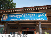 Low angle view of office of Cambodian People's Party, Siem Reap, Cambodia (2016 год). Стоковое фото, фотограф Keith Levit / Ingram Publishing / Фотобанк Лори