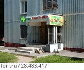 Купить «Аптека, продуктовый, цветочный магазины в жилом доме. Улица Довженко, 12, корпус 1. Район Раменки. Город Москва», эксклюзивное фото № 28483417, снято 30 мая 2018 г. (c) lana1501 / Фотобанк Лори