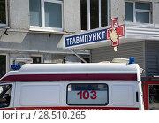 Купить «Автомобиль скорой помощи около травмпункта Морозовской детской городской клинической больницы», фото № 28510265, снято 27 мая 2018 г. (c) Дмитрий Рыженков / Фотобанк Лори