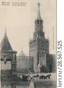 Купить «Москва. Спасские ворота. 1906», фото № 28567525, снято 23 февраля 2019 г. (c) Retro / Фотобанк Лори