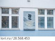 Купить «Мемориальная доска на стене дома где жил Марис Эдуардович Лиепа, Брюсов переулок, 17», эксклюзивное фото № 28568453, снято 24 октября 2013 г. (c) Алёшина Оксана / Фотобанк Лори