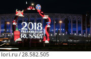 Купить «Timelapse - official logo FIFA World Cup 2018 on city street», видеоролик № 28582505, снято 14 июня 2018 г. (c) Aleksey Popov / Фотобанк Лори