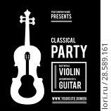Купить «Classical music party. Duet violin and guitar», иллюстрация № 28589161 (c) Павлов Максим / Фотобанк Лори