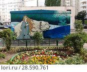 Купить «Граффити на стене трансформаторной будки, Москва», эксклюзивное фото № 28590761, снято 17 июня 2018 г. (c) Давид Мзареулян / Фотобанк Лори