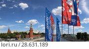 Купить «Welcome flags on Moscow streets in honour of the 2018 FIFA World Cup in Russia», фото № 28631189, снято 15 июня 2018 г. (c) Владимир Журавлев / Фотобанк Лори
