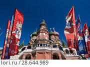Купить «Welcome flags on Moscow streets in honour of the 2018 FIFA World Cup in Russia», фото № 28644989, снято 15 июня 2018 г. (c) Владимир Журавлев / Фотобанк Лори