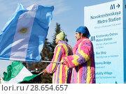 Купить «Football fans in Saint Petersburg, Russia during FIFA World Cup 2018», фото № 28654657, снято 26 июня 2018 г. (c) Stockphoto / Фотобанк Лори