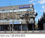 Купить «Главпочтамт. Отделение связи № 170100 (здание построено в 1978 году). Советская улица, 31. Город Тверь. Тверская область», эксклюзивное фото № 28654853, снято 1 мая 2016 г. (c) lana1501 / Фотобанк Лори