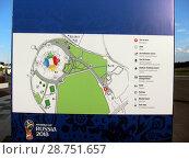 Купить «Схема парка и стадиона Самара Арена», фото № 28751657, снято 7 июля 2018 г. (c) Светлана Кириллова / Фотобанк Лори
