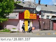 """Купить «Магазин """"Мяско, колбаска"""". Советская улица, 10. Поселок Быково. Раменский район. Московская область», эксклюзивное фото № 28881337, снято 26 мая 2016 г. (c) lana1501 / Фотобанк Лори"""