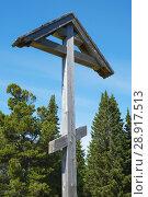 Купить «Деревянный поклонный крест у Савватиевского скита», фото № 28917513, снято 13 июля 2018 г. (c) Дмитрий Грушин / Фотобанк Лори