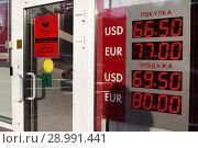 Купить «Табло обмена валюты доллара США и евро», фото № 28991441, снято 26 августа 2018 г. (c) Victoria Demidova / Фотобанк Лори
