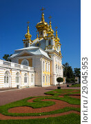 Купить «St. Petersburg. Peterhof. View from the Upper Garden to the beautiful restored Palace Church of the Holy Apostles Peter and Paul with gilded traditional five domes against the blue sky», фото № 29045953, снято 24 августа 2018 г. (c) Виктория Катьянова / Фотобанк Лори