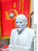 Купить «Russia Samara May 2018: Vladimir Ilyich Lenin's bust symbol of Soviet communist ideology. Text in Russian: Be ready.», фото № 29067521, снято 27 мая 2018 г. (c) Акиньшин Владимир / Фотобанк Лори