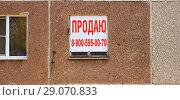 Купить «Объявление о продаже жилья  на окне жилого дома Липецк», фото № 29070833, снято 12 сентября 2018 г. (c) Евгений Будюкин / Фотобанк Лори