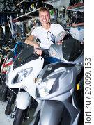 Купить «purchaser sitting on the motorcycle with helmet», фото № 29099153, снято 17 июля 2017 г. (c) Яков Филимонов / Фотобанк Лори