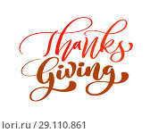 Купить «Give Thanks Friendship Family Positive quote thanksgiving day lettering. Calligraphy greeting card or poster graphic design typography element. Hand written vector postcard», иллюстрация № 29110861 (c) Happy Letters / Фотобанк Лори