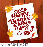 Купить «Happy Thanksgiving Day Calligraphy Text on sheet of paper with autumn leaves and wooden background. Vector Isolated Illustration. Positive lettering quote. Hand drawn modern brush for T-shirt, greeting card», иллюстрация № 29116717 (c) Happy Letters / Фотобанк Лори