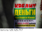 Купить «Обяаление на заборе с предложением предоставления кредита в российском городе», фото № 29125717, снято 18 апреля 2018 г. (c) Николай Винокуров / Фотобанк Лори