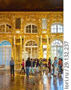 Купить «St. Petersburg. Tsarskoye Selo (Pushkin).  A group of tourists travels through the Catherine Palace and inspects magnificent decoration of the Great Hall or Bright Gallery», фото № 29132237, снято 7 сентября 2018 г. (c) Виктория Катьянова / Фотобанк Лори