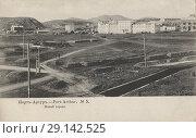 Купить «Порт Артур. Новый город. 1904», фото № 29142525, снято 18 марта 2019 г. (c) Retro / Фотобанк Лори