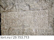 Limestone Tombstone for Gemellus (1st-2ndC AD: Carthage, Tunisia) Phonecian inscription below reads 'This tombstone has been set up for Gemellus, son of... (2018 год). Редакционное фото, фотограф Phil Robinson / age Fotostock / Фотобанк Лори