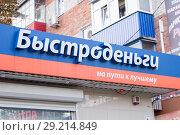 Купить «Вывеска микрофинансовой организации», фото № 29214849, снято 11 октября 2018 г. (c) Алексей Букреев / Фотобанк Лори