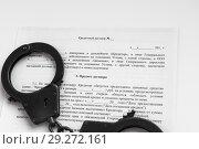 Кредитный договор (2018 год). Редакционное фото, фотограф Бежская Ольга Анатольевна / Фотобанк Лори