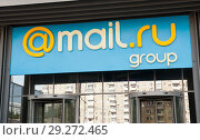 Купить «Вывеска с названием. Компания Mail.Ru Group. Москва. Россия», фото № 29272465, снято 12 августа 2018 г. (c) E. O. / Фотобанк Лори