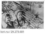 Купить «Vintage New Year's card in 1952», фото № 29273681, снято 21 октября 2018 г. (c) Валерия Попова / Фотобанк Лори