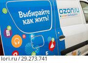 Купить «Фрагмент брендированного автомобиля компании Ozon.ru. Москва», фото № 29273741, снято 20 октября 2018 г. (c) E. O. / Фотобанк Лори