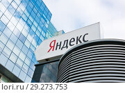 """Купить «Офис компании """"Яндекс"""". Указатель со стрелкой. Москва», фото № 29273753, снято 20 октября 2018 г. (c) E. O. / Фотобанк Лори"""