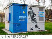 Купить «Black and white picture of a football player Andrey Arshavin on the switchboard booth », фото № 29309297, снято 24 октября 2018 г. (c) Алексей Маринченко / Фотобанк Лори