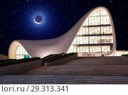 Купить «Ночной вид на музей имени Гейдара Алиева. Баку. Азербайджан», фото № 29313341, снято 24 сентября 2015 г. (c) Евгений Ткачёв / Фотобанк Лори