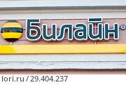 Купить «Вывеска Билайн на здании», фото № 29404237, снято 5 ноября 2018 г. (c) Екатерина Овсянникова / Фотобанк Лори