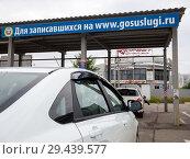 Купить «Автомобили, ожидающие осмотра перед регистрацией, по записи на портале Госуслуги», эксклюзивное фото № 29439577, снято 17 июля 2018 г. (c) Вячеслав Палес / Фотобанк Лори