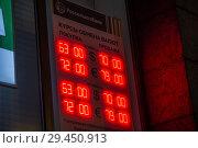Купить «Табло валютного обменника Россельхозбанка», фото № 29450913, снято 16 ноября 2018 г. (c) Евгений Кашпирев / Фотобанк Лори