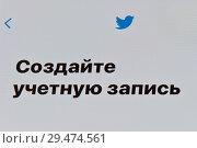 Купить «Создайте учетную запись. Регистрация в Twitter. Экран телефона», фото № 29474561, снято 24 ноября 2018 г. (c) Екатерина Овсянникова / Фотобанк Лори