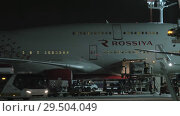 Night view of Rossiya plane being prepared for flight. Vnukovo Airport in Moscow (2017 год). Редакционное видео, видеограф Данил Руденко / Фотобанк Лори