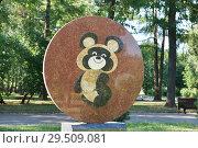 Купить «Памятный знак с Олимпийским Мишкой в Лужниках», эксклюзивное фото № 29509081, снято 19 июля 2014 г. (c) Dmitry29 / Фотобанк Лори