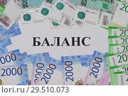 Купить «Баланс», фото № 29510073, снято 11 ноября 2018 г. (c) Наталья Гармашева / Фотобанк Лори