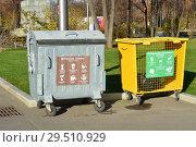 Купить «Контейнеры для раздельного сбора мусора в парке Олимпийского комплекса «Лужники». Район Хамовники. Город Москва», эксклюзивное фото № 29510929, снято 6 ноября 2018 г. (c) lana1501 / Фотобанк Лори