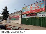 Купить «Павлово, реклама закрывающая фасады домов на Красноармейской улице», эксклюзивное фото № 29563597, снято 30 августа 2018 г. (c) Дмитрий Неумоин / Фотобанк Лори