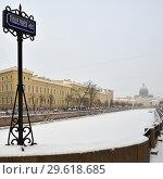 Зимой на реке Мойке у Поцелуева моста. Санкт-Петербург (2018 год). Стоковое фото, фотограф Александр Алексеев / Фотобанк Лори