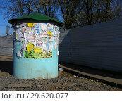 Купить «Рекламная тумба с объявлениями на улице», эксклюзивное фото № 29620077, снято 5 мая 2015 г. (c) lana1501 / Фотобанк Лори
