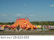 Купить «Передвижной цирк в парке имени Пушкина в городе Бузулуке. 2018 год», фото № 29623033, снято 8 сентября 2018 г. (c) Наталья Жесткова / Фотобанк Лори