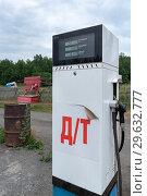 Купить «Старая топливораздаточная колонка для дизельного топлива», фото № 29632777, снято 30 июля 2018 г. (c) А. А. Пирагис / Фотобанк Лори