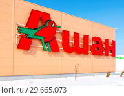Купить «Auchan trade mark against the blue sky», фото № 29665073, снято 24 февраля 2018 г. (c) FotograFF / Фотобанк Лори